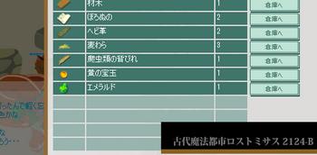 2012・07・14 エメ19 メイン18 ミサス35-18 2124B  No119.png