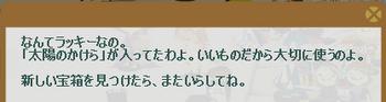 2012・07・15 星の宝箱 6 太陽のかけら 2.png