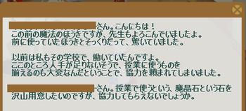 2012・07・16 66週 ナグロフ① 問題 魔晶石.png
