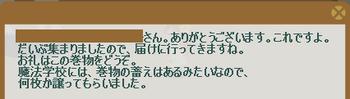 2012・07・16 66週 ナグロフ② 納品コメント 魔晶石.png