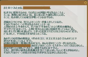 2012・07・16 66週 上級① 問題 スコーピオンマン20(稲妻奥義(2012・07・20.png