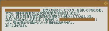 2012・07・16 66週 上級② 納品コメント スコーピオンマン20(稲妻奥義(2012・07・20.png