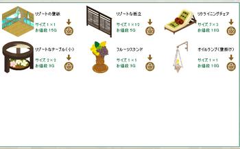 2012・07・16 家具ギルド 20 アルラウネ 10 今週の家具.png