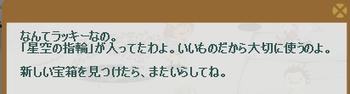 2012・07・17 星の宝箱 7 星空の指輪 1.png