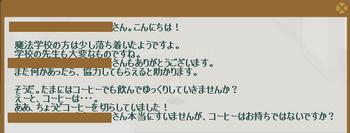 2012・07・23 67週 ナグロフ① 問題 コーヒー.png