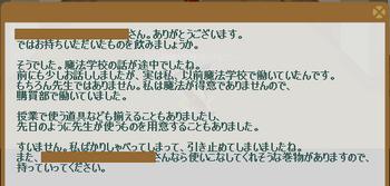 2012・07・23 67週 ナグロフ② 納品コメント コーヒー.png