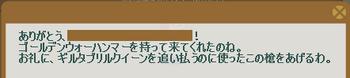 2012・07・23 67週 ヴァルヴァラ① 納品コメント ゴールデンハンマー.png