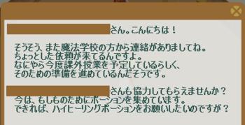 2012・07・30 68週 ナグロフ① 問題 ハイヒーリングポーション.png