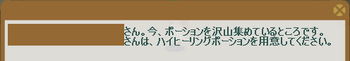 2012・07・30 68週 ナグロフ② 問題ヒント ハイヒーリングポーション.png