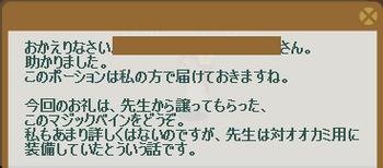 2012・07・30 68週 ナグロフ③ 納品コメント ハイヒーリングポーション.png