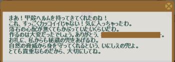 2012・07・30 68週 ヴァルヴァラ② 納品コメント 甲殻ヘルム(2012・07・31.png