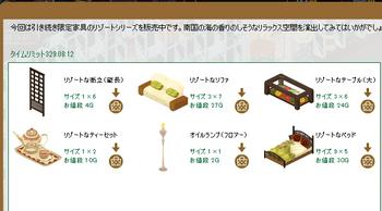 2012・07・30 家具ギルド 21 トログロタイト 10 今週の家具.png