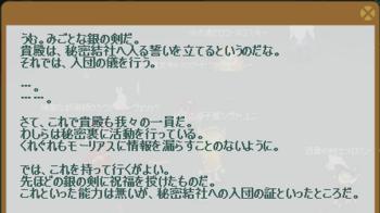 2012・08・10 マリスのクエスト 1-2 納品コメント.png