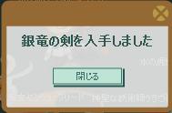 2012・08・10 マリスのクエスト 1-3 納品報酬(銀竜の剣.png