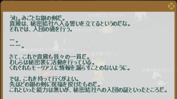 2012・08・10 マリスのクエスト 1 納品コメント.png