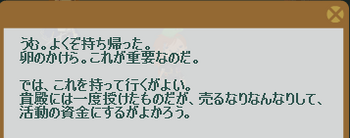 2012・08・10 マリスのクエスト 2-2 納品コメント(銀竜の剣.png