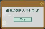2012・08・10 マリスのクエスト 2 納品報酬.png