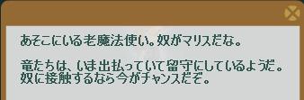 2012・08・10 マルクスのつぶやき.png