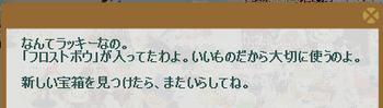 2012・08・10 雷獣の宝箱 5 フロストボウ 2.png