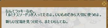 2012・08・10 黒竜の宝箱 2 ルミナスソード 1.png
