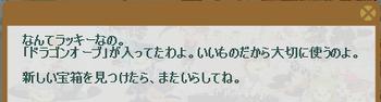 2012・08・10 黒竜の宝箱 7 ドラゴンオーブ 1.png