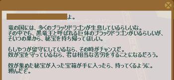 2012・08・10 st19メインクエスト 2 問題 黒竜の宝箱.png