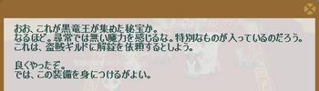 2012・08・10 st19メインクエスト 2 納品コメント 黒竜の宝箱.png