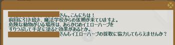 2012・08・13 70週 ナグロフ① 問題 イエローハーブ.png