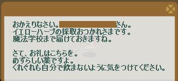 2012・08・13 70週 ナグロフ② 納品コメント イエローハーブ.png