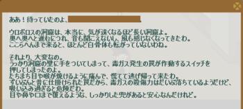 2012・08・13 70週 ヴァルヴァラ① 問題 冑.png