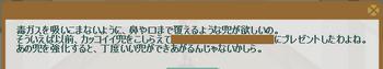 2012・08・13 70週 ヴァルヴァラ② 問題ヒント 冑.png