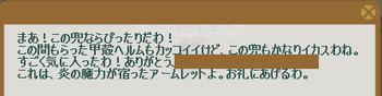 2012・08・13 70週 ヴァルヴァラ③ 納品コメント ゾアホーンヘルム.png
