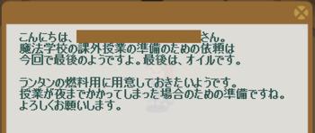 2012・08・20 71週 ナグロフ① 問題 オイル.png