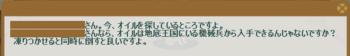 2012・08・20 71週 ナグロフ② 問題ヒント オイル.png