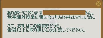 2012・08・20 71週 ナグロフ③ 納品コメント オイル.png
