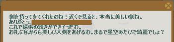 2012・08・20 71週 ヴァルヴァラ② 納品コメント ルミナスソード.png