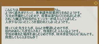 2012・08・20 72週 ナグロフ① 問題 材木.png
