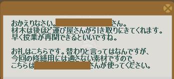 2012・08・20 72週 ナグロフ② 納品コメント 材木.png