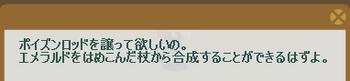 2012・08・20 72週 ヴァルヴァラ② 問題ヒント ポイズンロッド(09・02.png