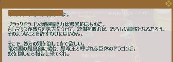 2012・08・20 st19メインクエスト 5 問題 黒竜王討伐.png
