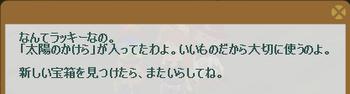 2012・08・31 星の宝箱 11 太陽のかけら 4.png