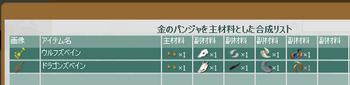 2012・09・02 ドラゴンズベイン 材料.png