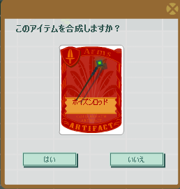 2012・09・02 ポイズンロッド.png