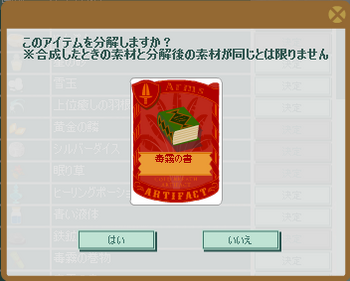 2012・09・02 分解「毒霧の書」.png