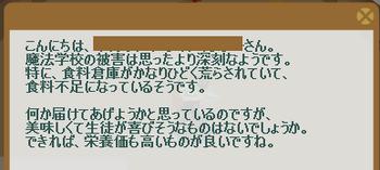 2012・09・03 73週 ナグロフ① 問題 バナナ.png