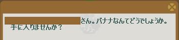 2012・09・03 73週 ナグロフ② 問題ヒント バナナ.png