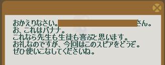 2012・09・03 73週 ナグロフ③ 納品コメント バナナ.png