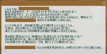 2012・09・03 73週 ヴァルヴァラ① フェアリードラゴン30討伐.png