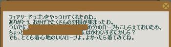 2012・09・03 73週 ヴァルヴァラ② フェアリードラゴン30討伐 納品コメント.png