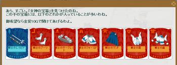 2012・09・04 女神の宝箱 画像.png